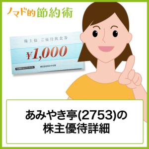 あみやき亭(2753)の株主優待