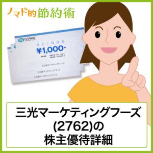 三光マーケティングフーズ(2762)の株主優待