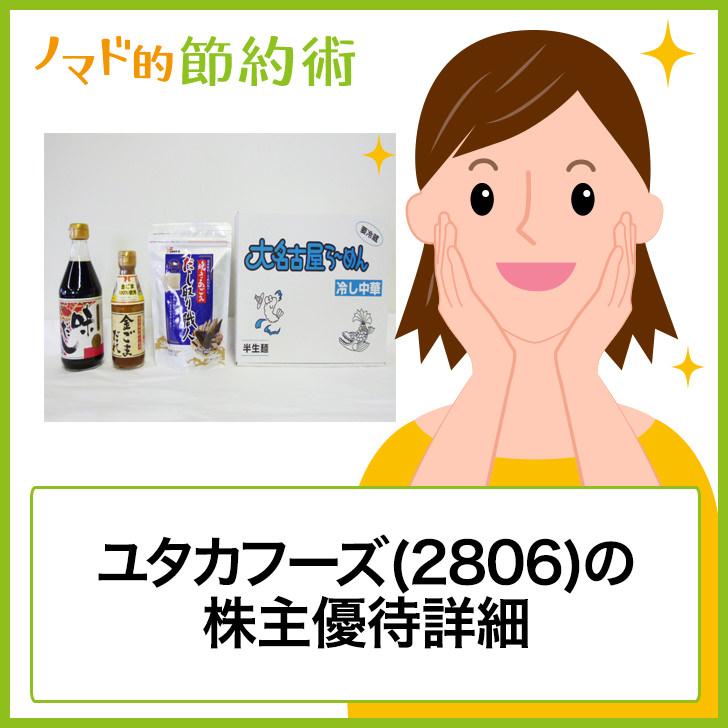 ユタカフーズ(2806)の株主優待
