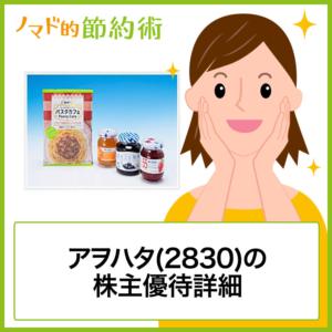 アヲハタ(2830)の株主優待