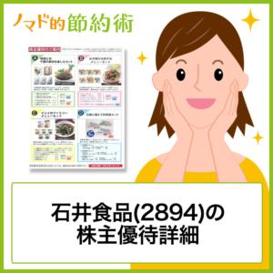 石井食品(2894)の株主優待