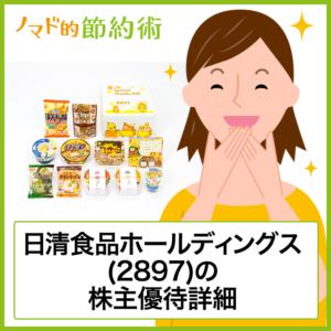 日清食品ホールディングス(2897)の株主優待