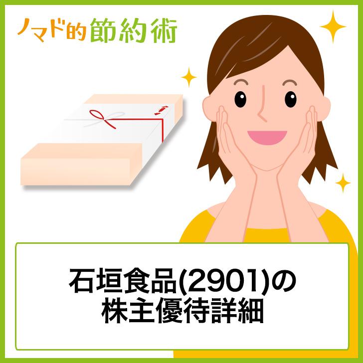 石垣食品(2901)の株主優待