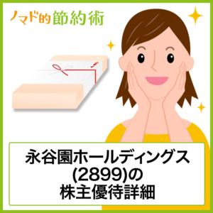 永谷園ホールディングス(2899)の株主優待