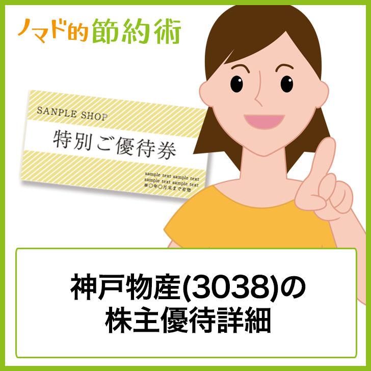 神戸物産(3038)の株主優待