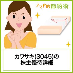 カワサキ(3045)の株主優待詳