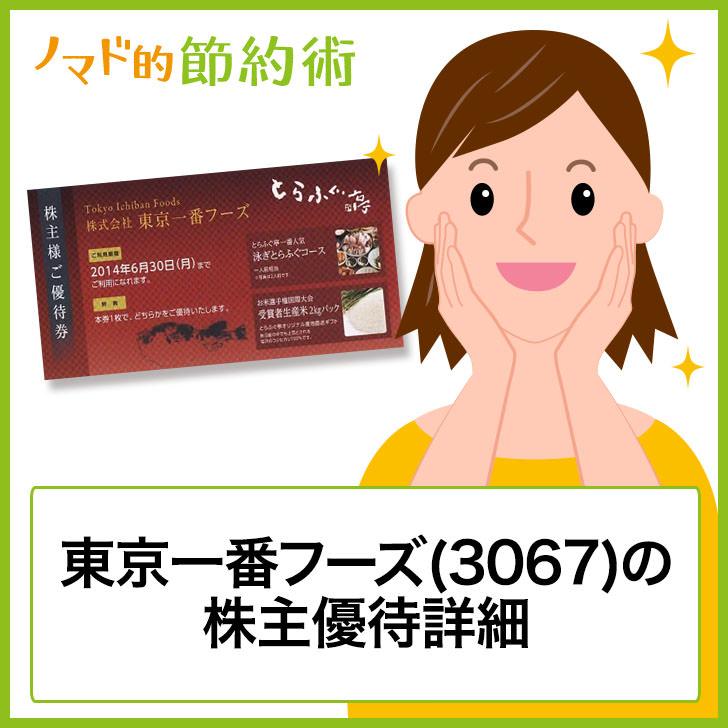 東京一番フーズ(3067)の株主優待