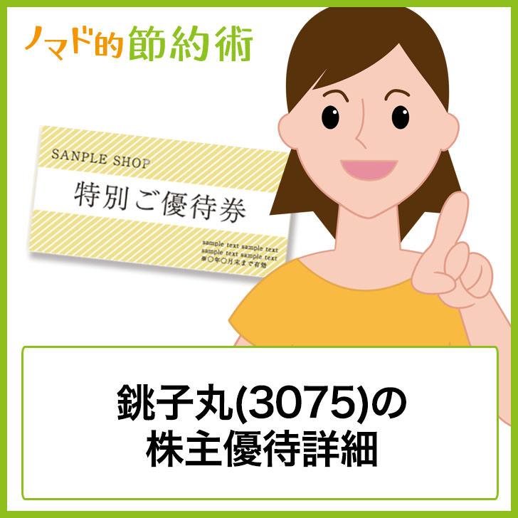 銚子丸(3075)の株主優待