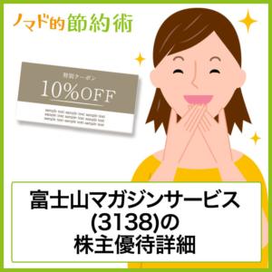 富士山マガジンサービス(3138)の株主優待