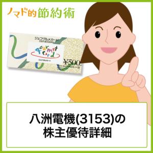 八洲電機(3153)の株主優待