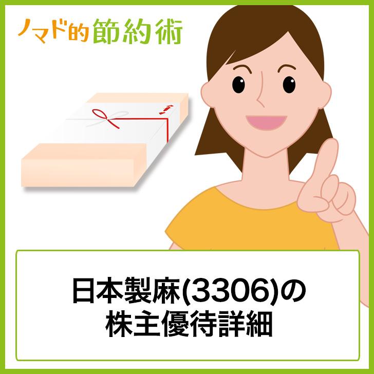 日本製麻(3306)の株主優待