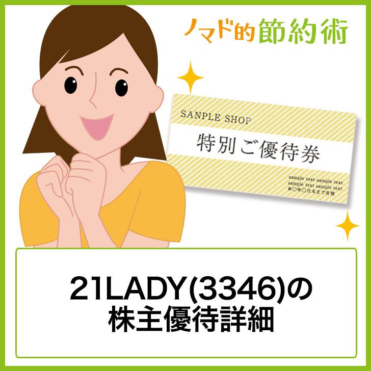 21LADY(3346)の株主優待