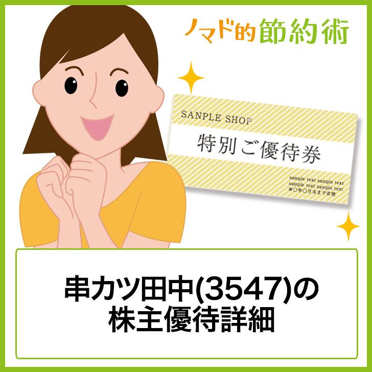 串カツ田中(3547)の株主優待