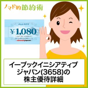 イーブックイニシアティブジャパン(3658)の株主優待