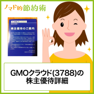 GMOクラウド(3788)の株主優待