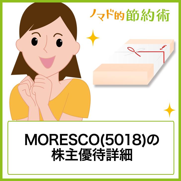 MORESCO(5018)の株主優待