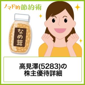 高見澤(5283)の株主優待