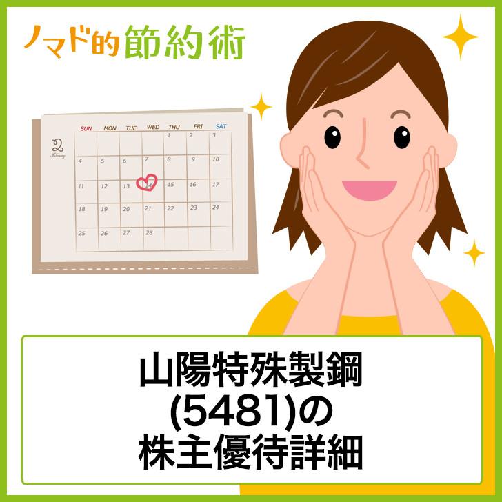 山陽特殊製鋼(5481)の株主優待