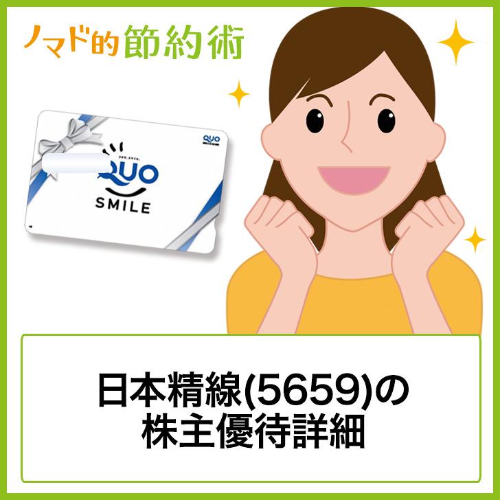 日本精線(5659)の株主優待