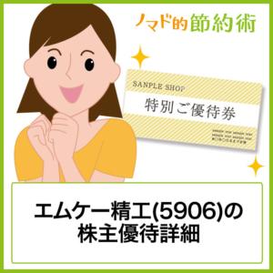 エムケー精工(5906)の株主優待