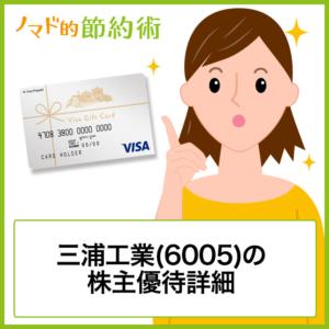 三浦工業(6005)の株主優待