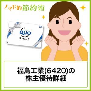 福島工業(6420)の株主優待