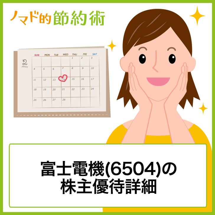 富士電機(6504)の株主優待