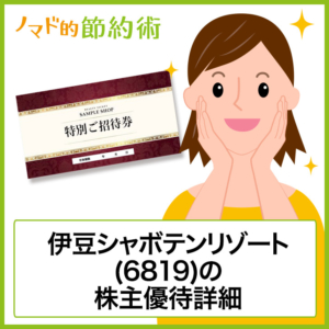 伊豆シャボテンリゾート(6819)の株主優待