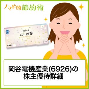 岡谷電機産業(6926)の株主優待