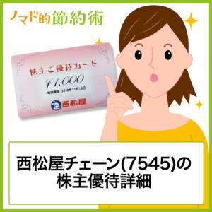 西松屋チェーン(7545)の株主優待