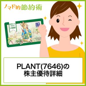 PLANT(7646)の株主優待