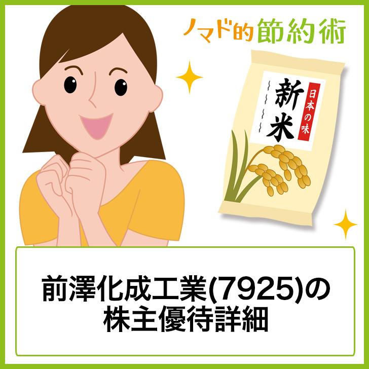 前澤化成工業(7925)の株主優待