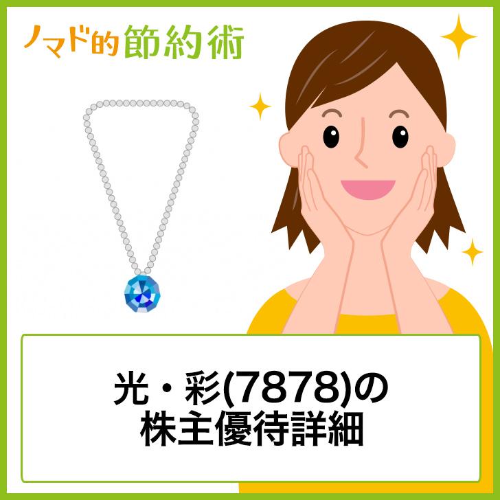 光・彩(7878)の株主優待
