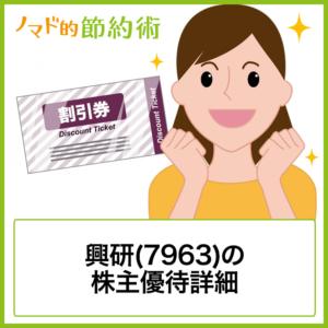興研(7963)の株主優待