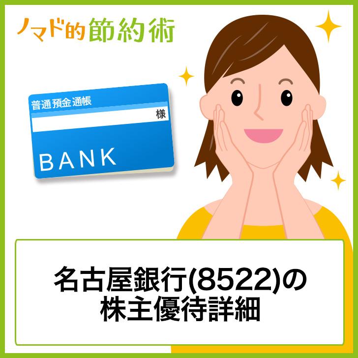 名古屋銀行(8522)の株主優待