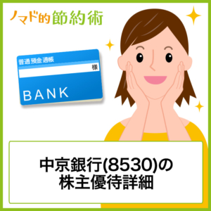 中京銀行(8530)の株主優待