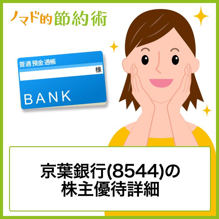 京葉銀行(8544)の株主優待