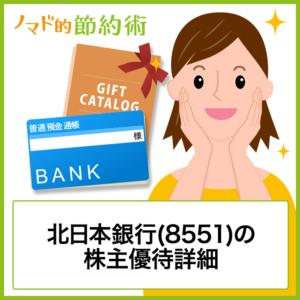 北日本銀行(8551)の株主優待