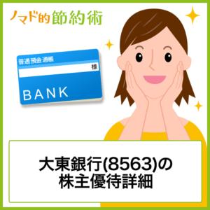 大東銀行(8563)の株主優待