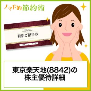 東京楽天地(8842)の株主優待