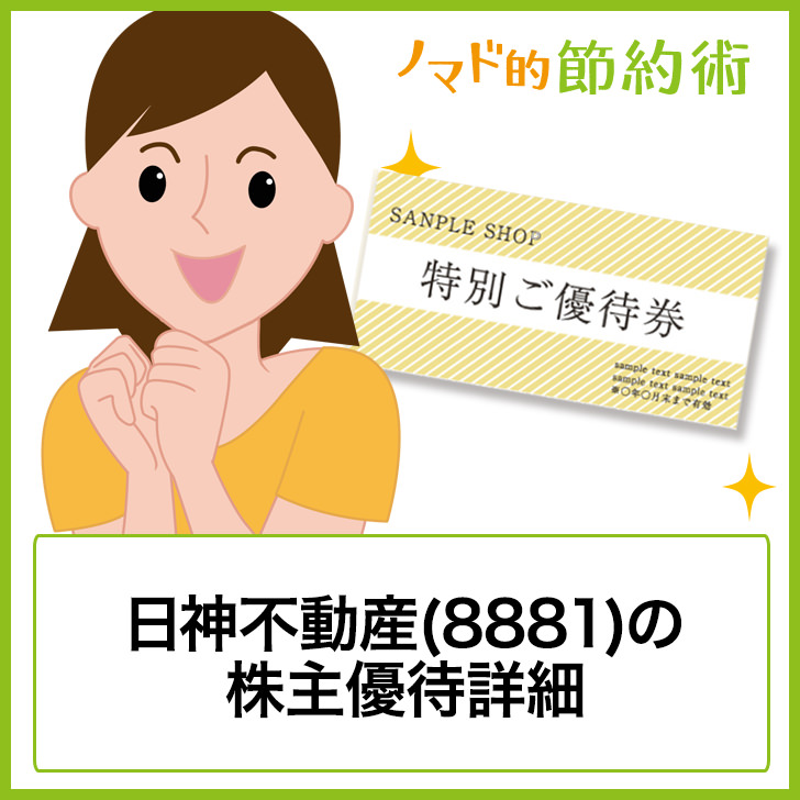 日神不動産(8881)の株主優待