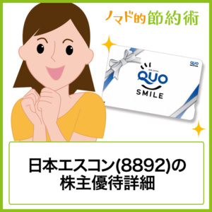 日本エスコン(8892)の株主優待