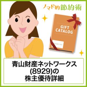 青山財産ネットワークス(8929)の株主優待