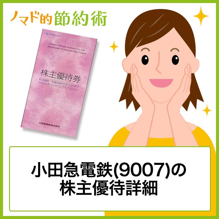 小田急電鉄(9007)の株主優待