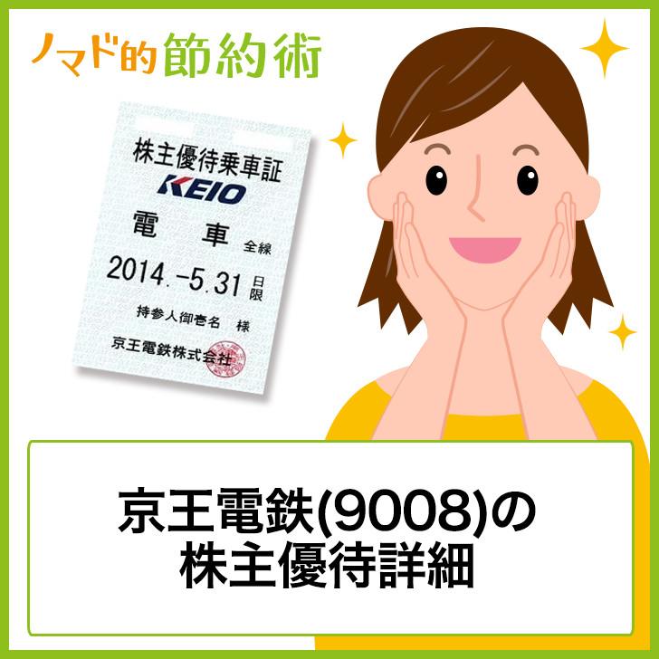 京王電鉄(9008)の株主優待