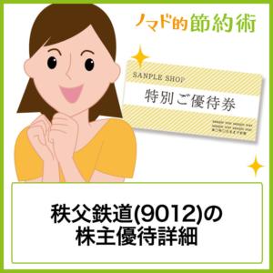 秩父鉄道(9012)の株主優待