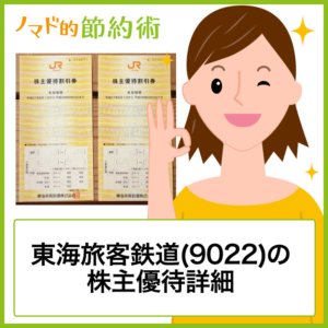 東海旅客鉄道(9022)の株主優待