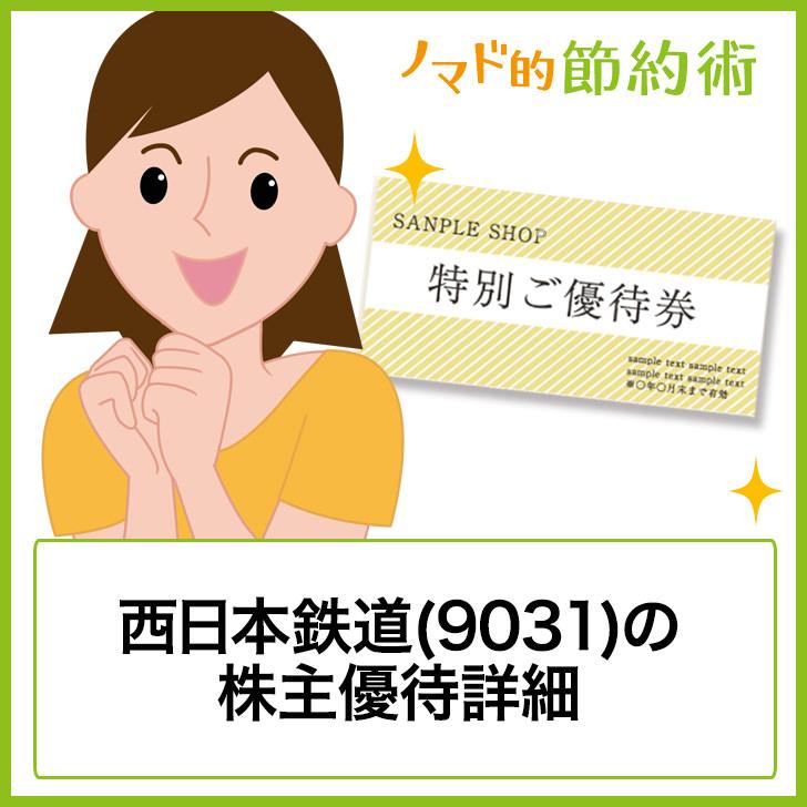 西日本鉄道(9031)の株主優待