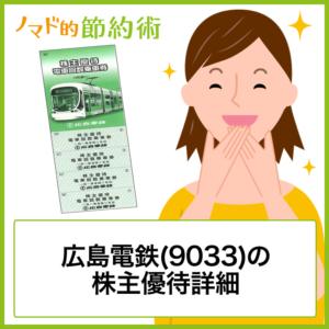 広島電鉄(9033)の株主優待
