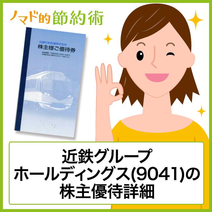 近鉄グループホールディングス(9041)の株主優待